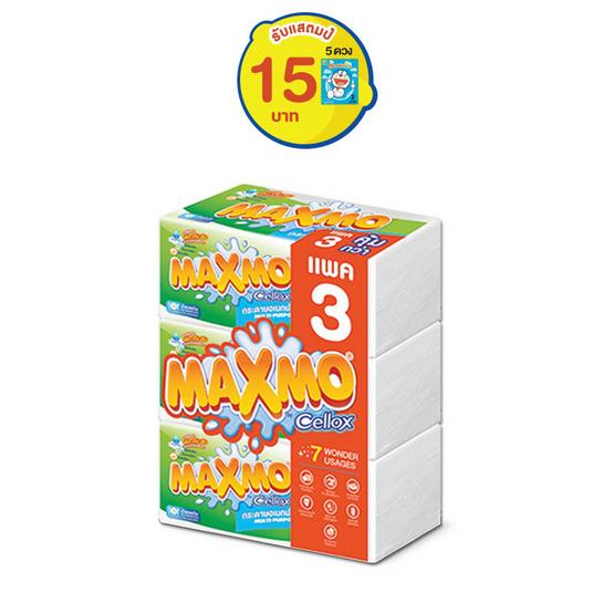 MAXMO กระดาษอเนกประสงค์ 90 แผ่น / ห่อ แพ็ก 3