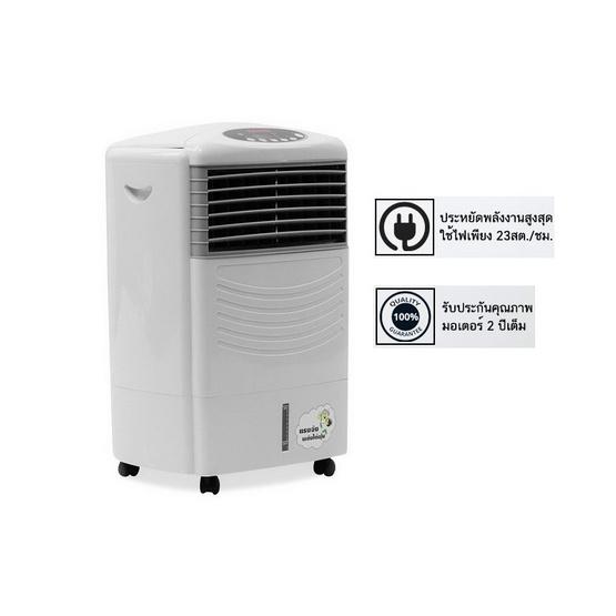 พัดลมไอเย็น Konion รุ่น GF-3002 11 ลิตร สีขาว