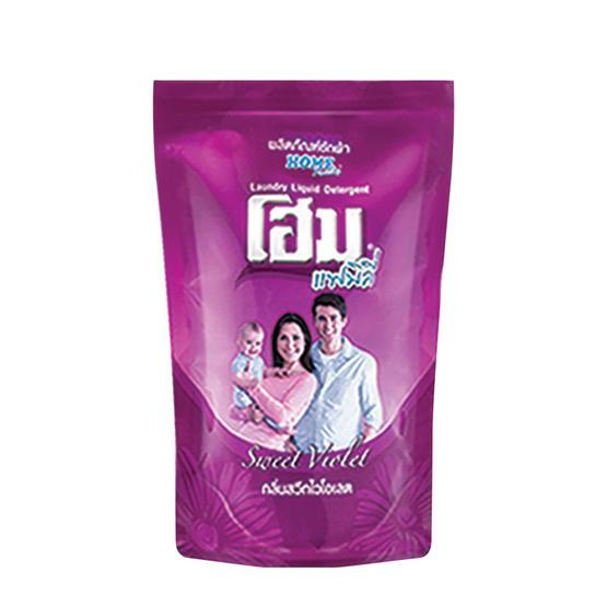 โฮม แฟมิลี่ น้ำยาซักผ้า สีม่วง 700 มล. ถุงเติม