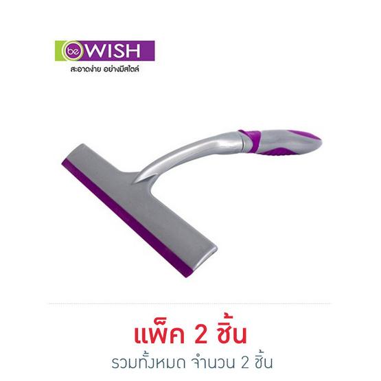Be Wish ยางเช็ดกระจก สีม่วง
