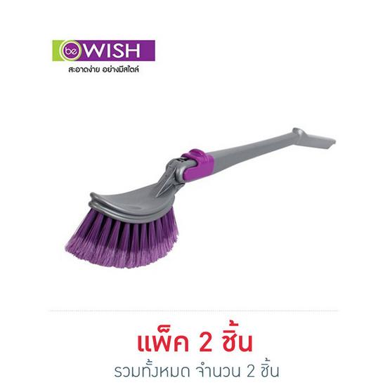 Be Wish แปรงล้างสุขภัณฑ์หัวปรับ 90 องศา สีม่วง