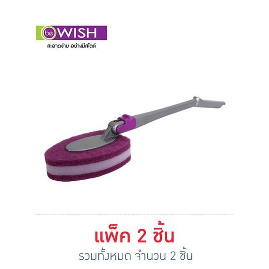 Be Wish แปรงล้างสุขภัณฑ์หัวขัด 90 องศา สีม่วง
