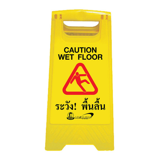 Be Man ป้ายตั้งเตือนระวังพื้นลื่น BMU10 สีเหลือง