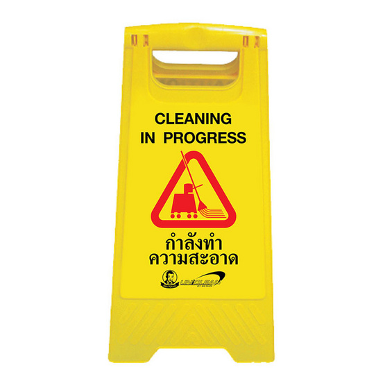 Be Man ป้ายตั้งเตือน ทำความสะอาด BMU 12 สีเหลือง