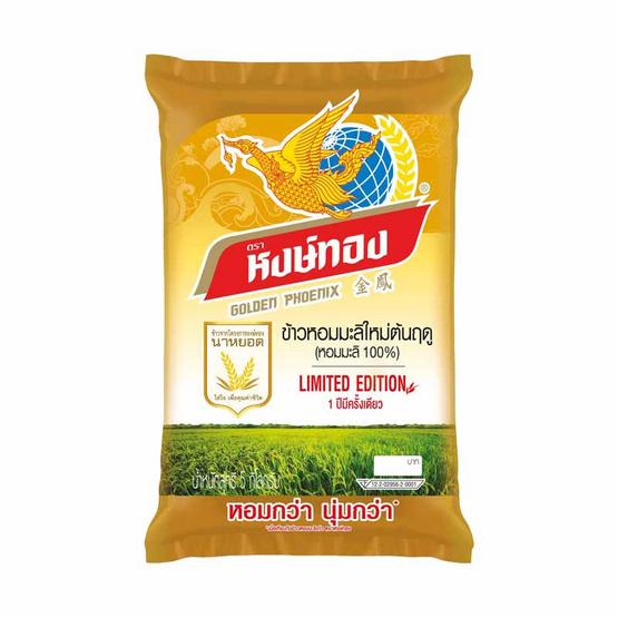 ข้าวหงษ์ทอง ข้าวหอมมะลิใหม่ต้นฤดู รุ่น Limited 5 กิโลกรัม