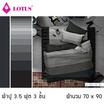 Lotus รุ่น Impression ลาย Stripies LI-SD-12B ผ้าปูที่นอน 3.5 ฟุต 3 ชิ้น + ผ้านวม 70x90