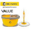Be Man ชุดถังปั่น รุ่น Value แถมฟรี ผ้าไมโครไฟเบอร์ 1 ผืน
