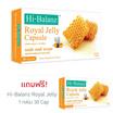 Hi-Balanz ซื้อ 1 แถม 1 Royal Jelly สารสกัดเข้มข้นจากนมผึ้ง 1 กล่อง บรรจุ 30 แคปซูล