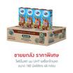 โฟร์โมสต์ ช็อกโกแลต นมUHT 180มิลลิลิตร (ขายยกลัง 48 กล่อง)