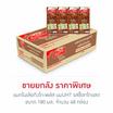 แมกโนเลียกิงโกะพลัส นมUHT รสช็อกโกแลต 180 มล. (ยกลัง 48 กล่อง)