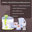 JOWSUA เครื่องคั้นน้ำผักและผลไม้แบบแยกกาก