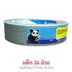 Panda Tape เทปผ้า 24มม.x10หลา สีเงิน (แพ็ค24ม้วน)