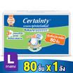 Certainty ซุปเปอร์แพ้นส์ กางเกงซึมซับ Super Save ไซส์ L (1ลัง/80ชิ้น)