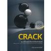 หนังสือ CRACK แนวข้อสอบวิชาคณิตสาสตร์เพื่อสอบ PAT 1 และ 9