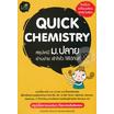 หนังสือ quick chemistry สรุปเคมี ม.ปลาย