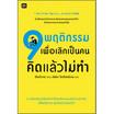 หนังสือ 9 พฤติกรรมเพื่อเลิกเป็นคนคิดแล้วไม่ทำ