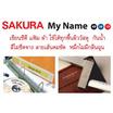 Sakura ปากกา MY NAME SAKURA สีแดง 12 ด้าม