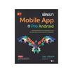 พัฒนา Mobile App ฉบับ Pro Android