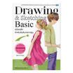Drawing & Sketching Basic ฉบับเบสิก สำหรับเริ่มต้นวาดการ์ตูน