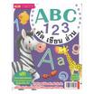 การ์ด ABC 123 คัด เขียน อ่าน + ปากกาหมึกล่องหน