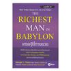 เศรษฐีชี้ทางรวย (The Richest Man in Babylon)