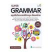 Super Grammar สรุปเข้มไวยากรณ์อังกฤษ มัธยมปลาย ฉบับสมบูรณ์