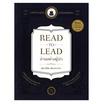 read to lead อ่านอย่างผู้นำ
