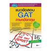 แนวข้อสอบ GAT ภาษาอังกฤษ ฉบับเล็กพริกขี้หนู (Version 2)