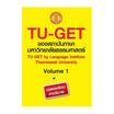 TU-GET Volume 1