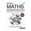Perfect Maths สรุปเข้มคณิตศาสตร์ ม.ปลาย