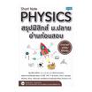 Short Note Physics สรุปฟิสิกส์ ม.ปลาย อ่านก่อนสอบ