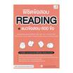 พิชิตข้อสอบ Reading + แนวข้อสอบ 600 ข้อ