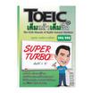 TOEIC เต็มแล้วเต็มอีก  Super Turbo
