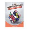 หัวใจคณิตศาสตร์พื้นฐาน  The Essence of Basic Mathematics