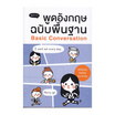 พูดอังกฤษฉบับพื้นฐาน Basic Conversation