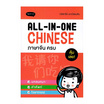 All-in-one Chinese ภาษาจีนครบ