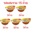 Inaba อาหารแมวในเยลลี่แบบนุ่ม ชนิดรวมรสในถ้วยพลาสติก 5รสX3ถ้วย