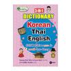 3-IN-1 Dictionary  Korean-Thai-English คัมภีร์ศัพท์ใช้บ่อย 3,000 คำ เกาหลี-ไทย-อังกฤษ