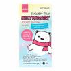 พจนานุกรมอังกฤษ-ไทย (ปรับปรุง)