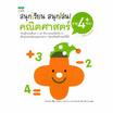 ชุดสนุกเรียน สนุกเล่น คณิตศาสตร์ 4 ขวบ