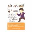91 อุปนิสัยเปลี่ยนชีวิต สร้างความสำเร็จ ความยิ่งใหญ่ในโลกธุรกิจ