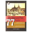 ประวัติศาสตร์ไทย 77 จังหวัด