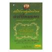 คัมภีร์ยาสมุนไพรไทย ตำรับหมอพร