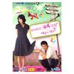 DVD ซีรีย์เกาหลี รักครั้งนี้ จั๊กจี้หัวใจ (8 แผ่นจบ)
