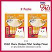 CIAO Chu-ru ขนมแมวเลีย เนื้อสันในไก่ รสหอยเชลล์ ขนาด 14 กรัม 10 ซอง (2 แพ็ค)