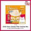 CIAO Chu ru Chicken Fillet Seafood Mix เชา ชูหรุ เนื้อสันในไก่ผสมซีฟูด  14 กรัม  20 ซอง