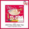CIAO Chu-ru ขนมแมวเลีย รสปลาทูน่าเนื้อขาว ขนาด 14 กรัม 20 ซอง