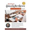 คู่มือเตรียมสอบผู้สอบบัญชีภาษีอากร ( Tax Auditor) วิชาการบัญชีอากร ฉบับสมบูรณ์