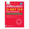 เตรียมสอบ O-NET ป.6 อัพเดทฉบับสมบูรณ์