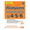 ตีโจทย์แตกคณิตศาสตร์ ม.4-5-6